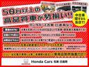 G・Lホンダセンシング 届出済み未使用車 両側電動スライドドア ナビ装着用パッケージ スマートキー LEDヘッドライト ETC シートヒーター(40枚目)