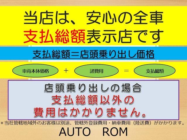 当店は、全車支払総額表示店です。岐阜ナンバー登録の場合、支払総額が店頭乗り出し価格です。余分な費用いただきません!!無料ダイヤル:0066-9707-9999
