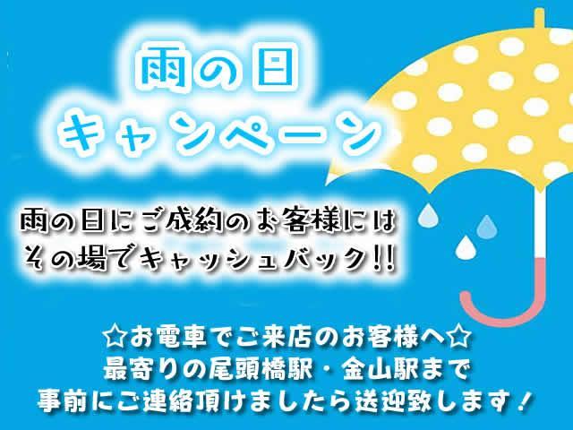 コロナ対策 名古屋 自社ローン 全国対応 マイカー横綱くんの『雨の日キャンペーン』!!お電車でお越しのお客様は尾頭橋駅、金山駅までの送迎も行っております。