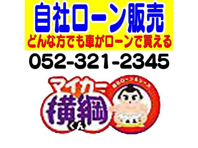 愛知県で自社ローンなら名古屋市中川区の中古車販売【マイカー横綱くん】にお任せ下さい♪自社ローン、通常ローン、一括での購入とお支払い方法が選べます!自社ローンは頭金0円、信販会社等の審査は一切ありません