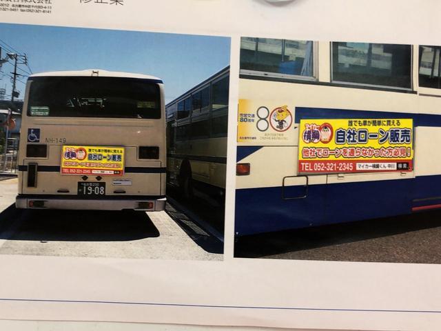 全国対応 名古屋 自社ローン マイカー横綱くんでは、市バスの広告も掲載しております。もしも街でお見かけでしたら御来店の際にスタッフまでお伝え下さい!