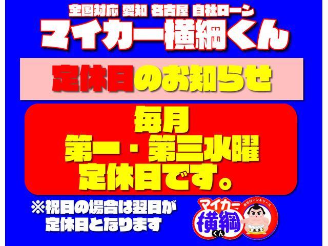 愛知 名古屋 中古車販売 自社ローン マイカー横綱くんは、毎月第一、第三水曜日定休日とさせていただいております。※祝日の場合は翌木曜日が定休日となります。