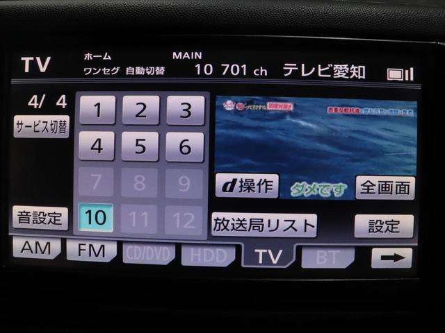 HIDセレクション 純正HDDナビ/地デジ/バックモニター(18枚目)