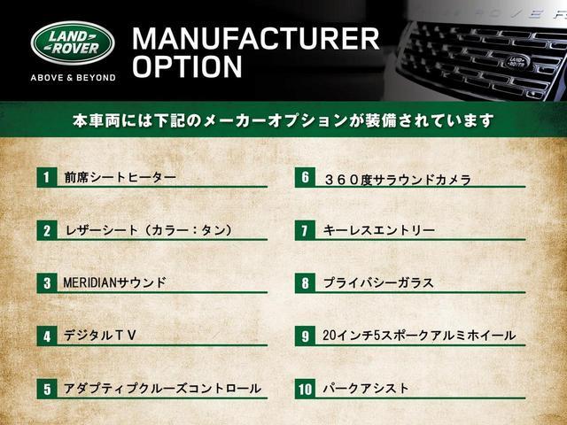 【レンジローバーイヴォーク ヘイルウッド】の主なメーカーオプション一覧になります。その他、標準装備も多数!装備に関する質問もぜひお気軽にお問い合わせください♪