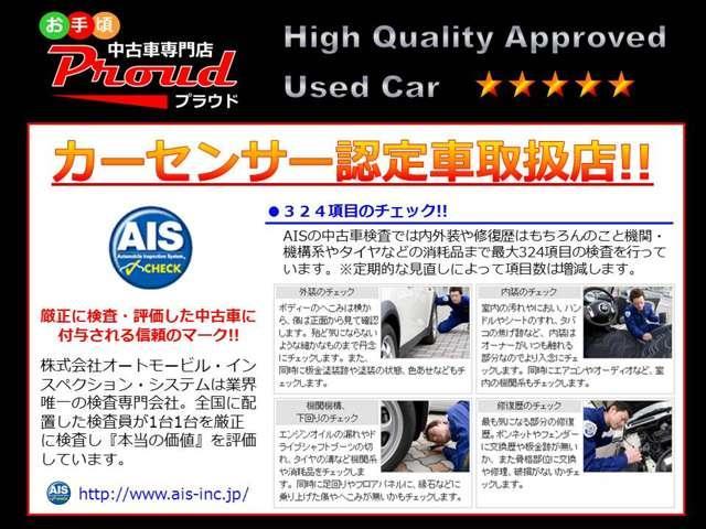 皆様に安心してお乗りいただくお車なので全車認定、鑑定をしております。粗悪なお車はお客様には販売いたしません!!お車の状態や装備品動作など、お気軽にお問い合わせください。
