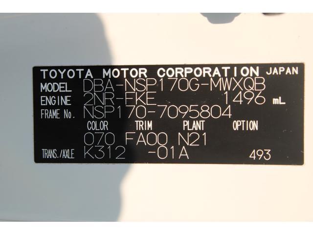 G 1オーナー 禁煙車 両側電動スライドドア 純正ナビ フルセグ Bluetooth Bカメラ ETC オートエアコン オートライト LED 衝突軽減ブレーキ レーンアシスト 横滑り防止 社外15インチ(58枚目)
