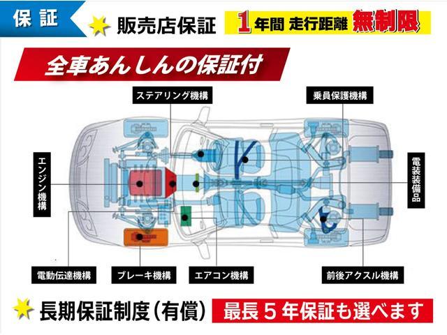 全車、1年間・距離無制限の販売店保証付き!!最長5年間の有償自動車保証も選べます!