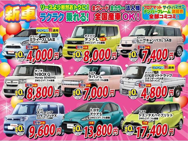 新車が月々スマホ並みの価格で!最新の安全装備を求めるなら、新車が安心です!
