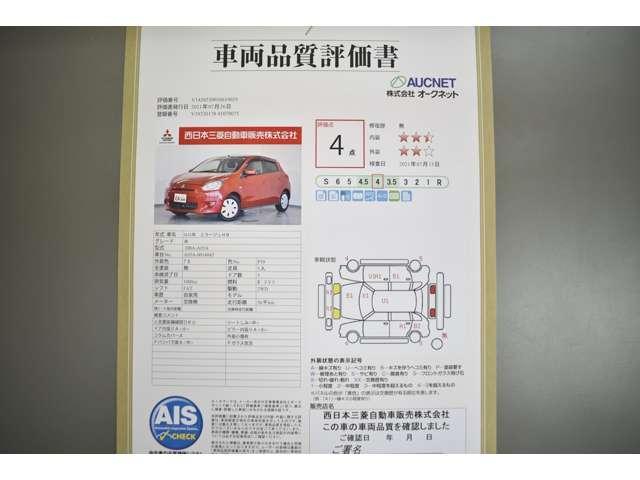 第三者検査機関、AIS検査員による車両検査済み!総合評価4点(評価点はAISによるS〜Rの評価で令和3年7月現在のものです)☆お問合せ番号は41070075です♪