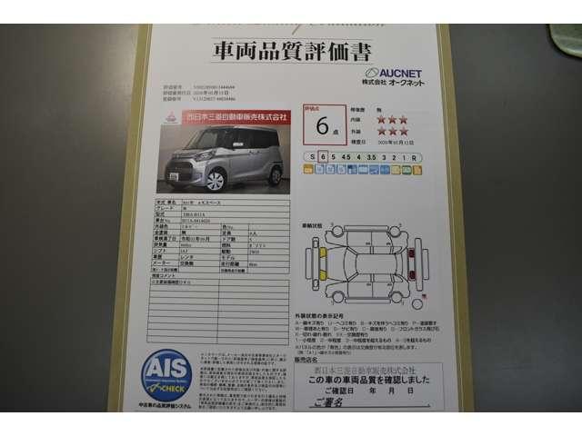 「三菱」「eKスペース」「コンパクトカー」「岐阜県」の中古車2