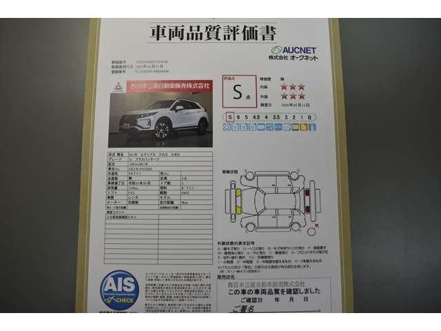 「三菱」「エクリプスクロス」「SUV・クロカン」「岐阜県」の中古車2
