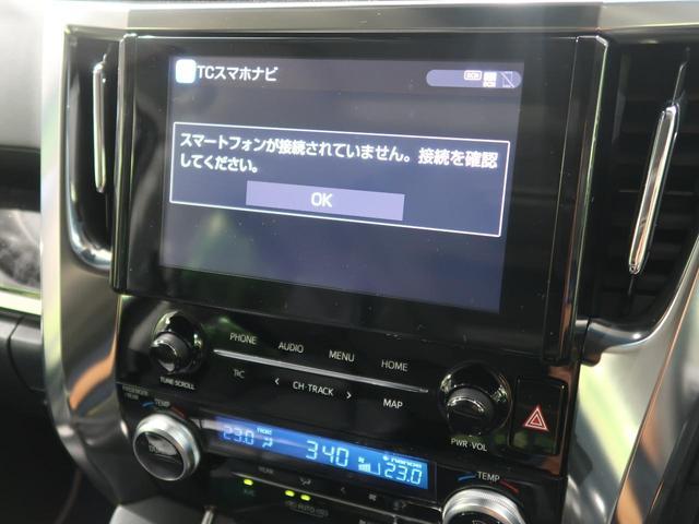 2.5S Cパッケージ トヨタセーフティセンス ツインムーンルーフ 三眼LEDヘッドライト 禁煙車 両側電動スライドドア ディスプレイオーディオ バックカメラ 後席モニター Bluetooth接続(29枚目)