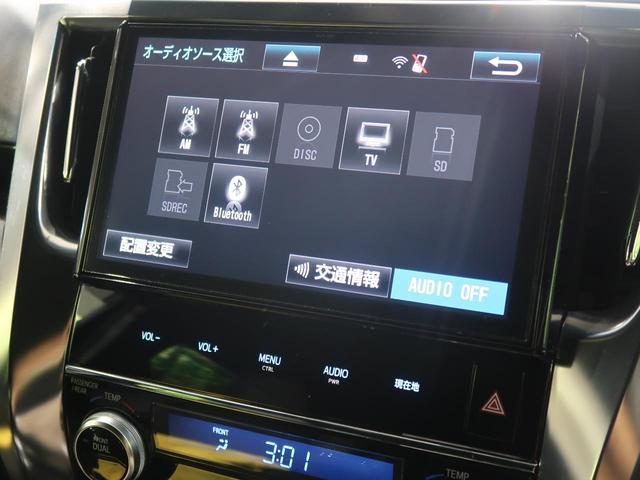 2.5Z Aエディション ゴールデンアイズ モデリスタエアロ 純正10型SDナビ 禁煙車 Bluetooth接続 3列シート 両側電動スライドドア パワーバックドア クルーズコントロール ドライブレコーダー ETC2.0(28枚目)