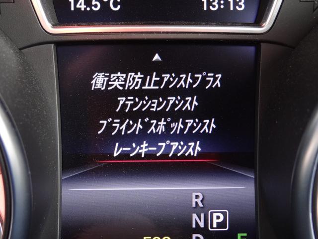 CLA250 レーダーセーフティ 禁煙車 純正ナビ TV(14枚目)