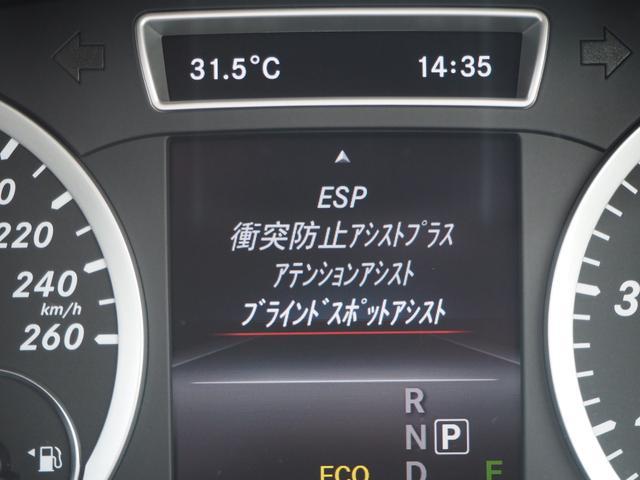 B180 ブルーエフィシェンシー レーダーセーフティ 禁煙車(16枚目)