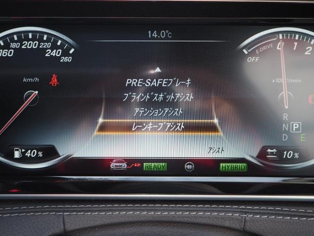 S550プラグインハイブリッドロング 禁煙車 レーダーセーフティーパッケージ サンルーフ 純正ナビ 全方位カメラ コーナーセンサー 黒革シート シートヒーター シートベンチレーター PWシート PWトランク ACC エアサス ETC(26枚目)