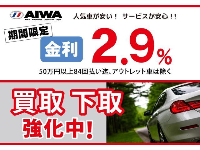 期間限定ローン特別金利2.9%にてご利用頂けます!買取り・下取りのご相談もお気軽に!!