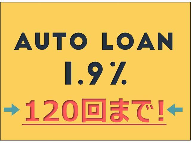 オートローンは、1.9%を最長120回までご利用いただけます!!