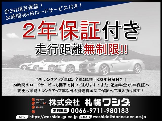 当社のレンタアップ車は、全車261項目の2年保証付き!24時間のロードサービスも標準で付いております!また、追加料金で3年保証へ変更も可能!レンタアップ車以外も別途料金にて保証へご加入頂けます!