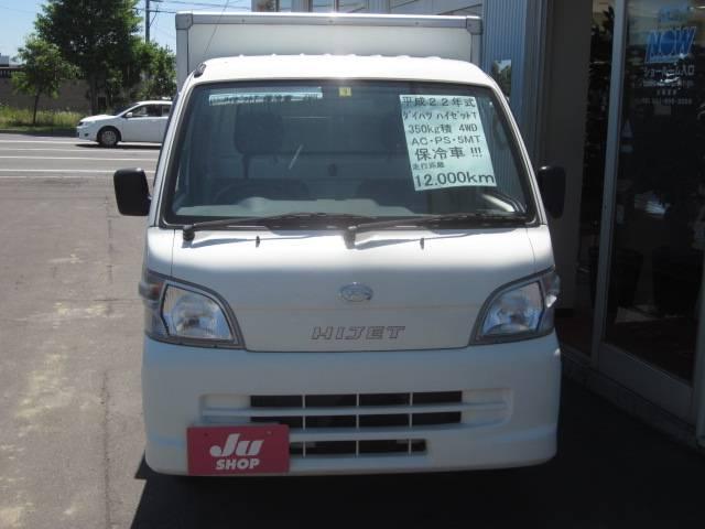 スペシャル保冷車 4WD(2枚目)