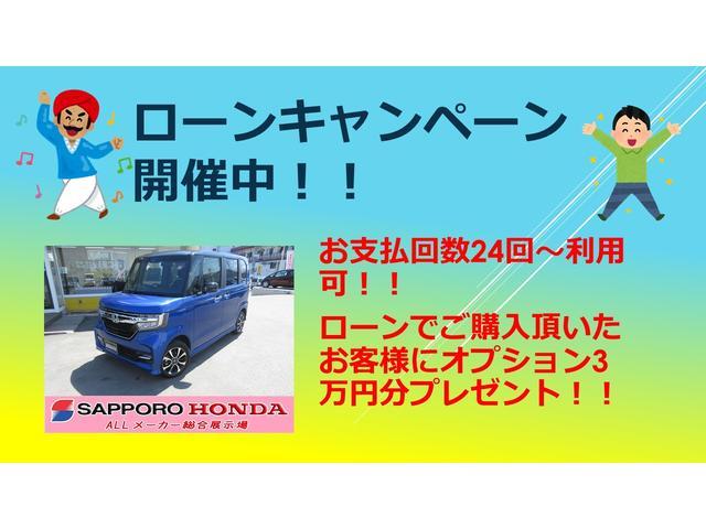 〜8/31迄ご成約頂きましたお客様限定!自社ローンご利用で3万円分オプションプレゼント!!