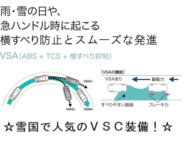 凍結路面でもスムーズな発進を可能とするVSA(VSC)装備した車両です!冬道も安心です!