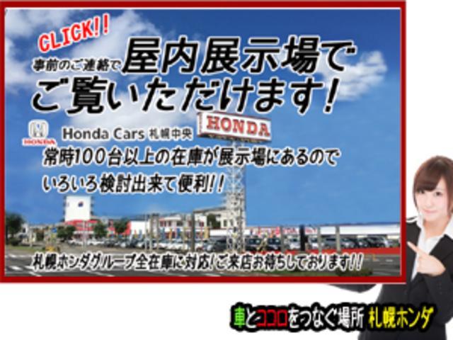 南郷店では、札幌ホンダグループ全店の在庫車を御案内できます!オートテラス店、ホンダカーズ札幌中央の在庫でもOK!
