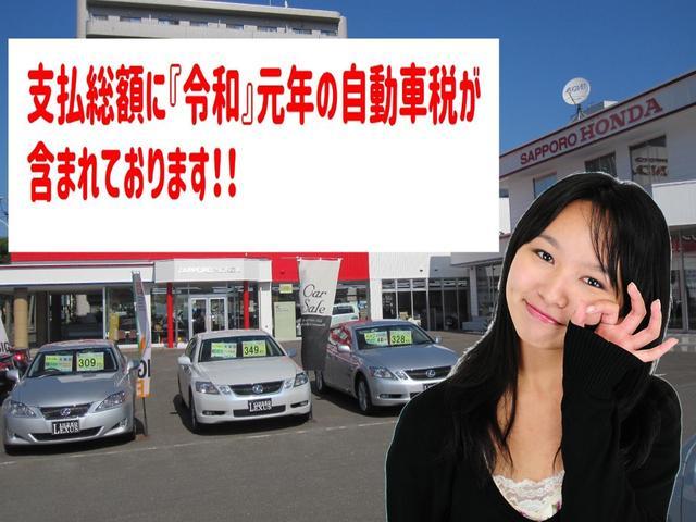 この度は札幌ホンダ南郷店のお車ご検討いただき誠にありがとうございます♪ 当店のお車は車両本体価格に法定整備料金と1年間走行無制限保証の料金(一部除く)が含まれております。