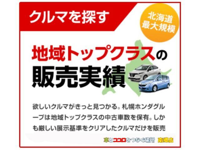 札幌ホンダ 南郷店の中古車をご覧になって頂きましてありがとうございます。当店は南郷通り沿いに面しており、大きなHONDAの看板が目印となっております!