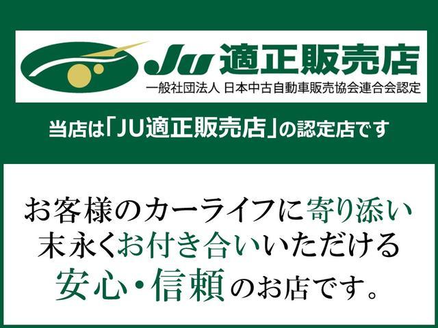 当店は日本中古自動車販売協会連合会からJU適正販売店として認定を受けております。全てのお客様に「安心」「納得」のお車をご提供させて頂きます。