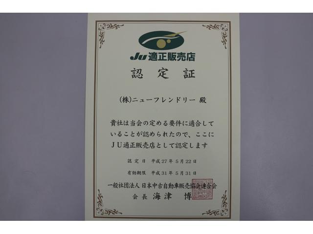 営業担当全員が、JU認定中古車販売士の資格を保有しております。豊富な経験を持つ販売員がお客様に合ったお車を厳選し、ご提供させて頂きます。