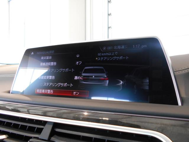 740dxDrive4WDエクゼクティブ コニャックレザー(19枚目)