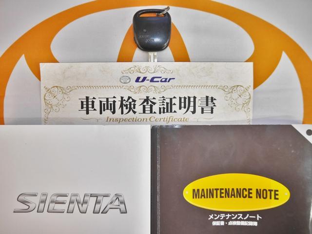 便利で快適なキーレス付。取扱い説明書とメンテナンスノートもあります☆品質評価シート付いてます(7月4日トヨタカローラ札幌にて実施済)安心のT-Value!!