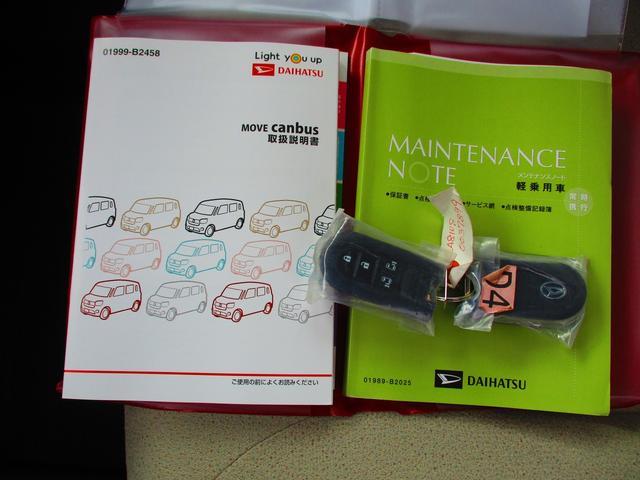 取扱説明書と点検整備記録簿がついています。スマートキーは2個付属です。