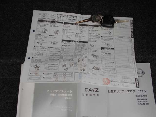 S 660 S 4WD 衝突被害軽減ブレーキ・横滑り防止装置(20枚目)