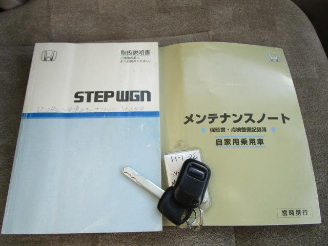 ホンダ ステップワゴン D 4WD 電動スライドドア キーレス