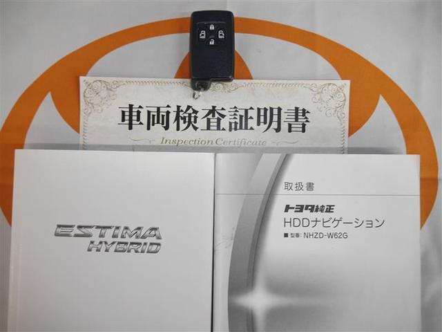 スマートキー付。取扱い説明書もあります☆品質評価シート付いてます!トヨタ認定中古車!!