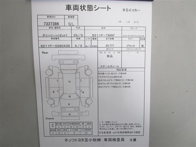 エアコン・パワステ スペシャル 4WD(19枚目)