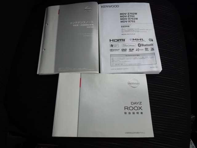 ハイウェイスターX Vセレクション4WD(19枚目)