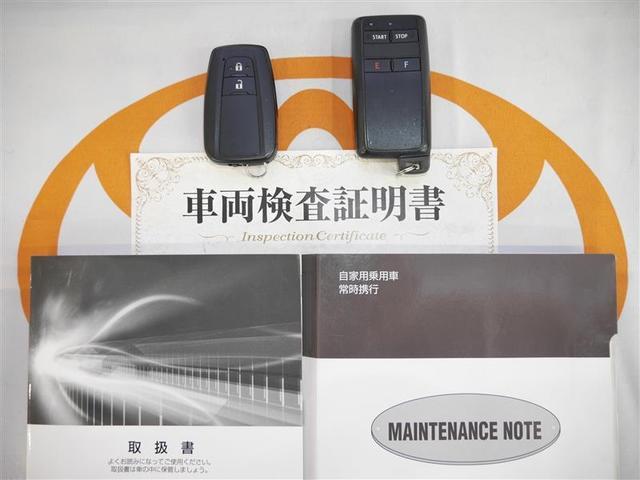 スマートキー&エンジンスターター付。取扱説明書・メンテナンスノートもあります☆品質評価シート付いてます!トヨタ認定中古車!!