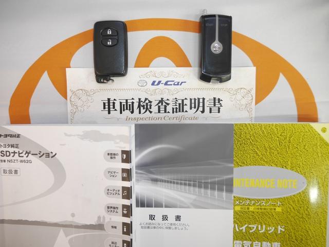 便利で快適なスマートキー&エンジンスターター付。取扱い説明書とメンテナンスノートもあります☆品質評価シート付いてます(5月20日トヨタカローラ札幌にて実施済)安心のT-Value!!