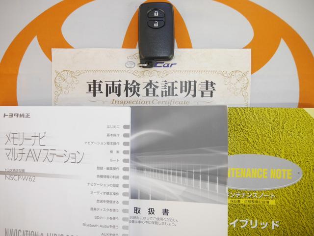便利で快適なスマートキー付。取扱い説明書とメンテナンスノートもあります☆品質評価シート付いてます(7月11日トヨタカローラ札幌にて実施済)安心のT-Value!!