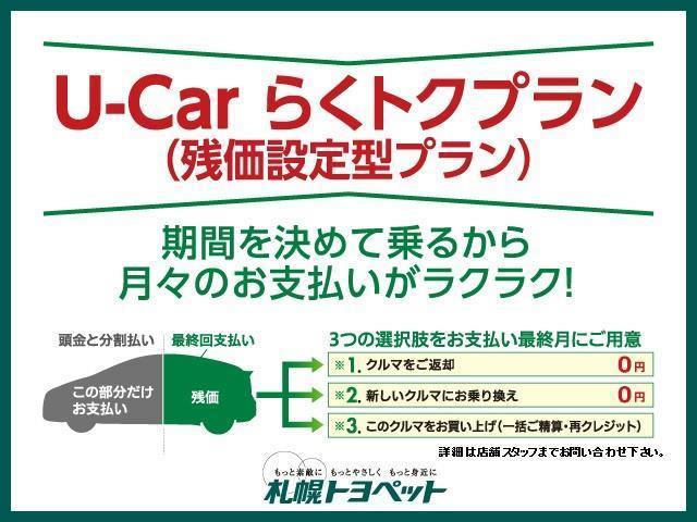 「トヨタ」「ラッシュ」「SUV・クロカン」「北海道」の中古車19