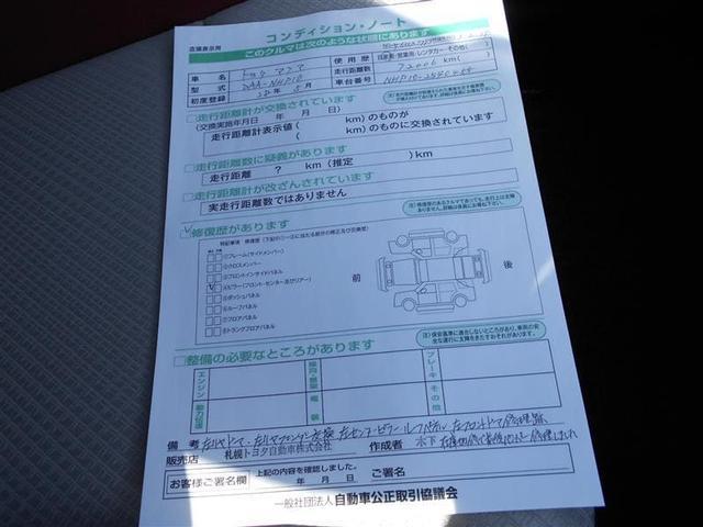 S FF車 ハイブリット メモリーナビ ワンセグTV セーフティーセンス付(19枚目)