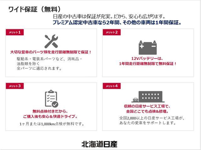 e-パワー X 1.2 e-POWER X インテリジェントキー・プライバシーガラス(24枚目)