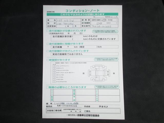 グランドキャビン 10人乗り ドラレコ メモリナビ ワンセグ バックカメラ(20枚目)
