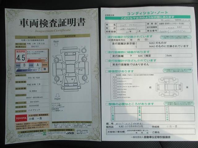 【コンディションノート】当社の査定員が修復歴・メーター交換の有無、当社で修理した箇所なども記載してますので安心ですね!