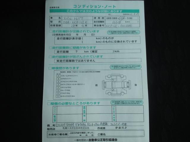 1.5i 4WD メモリナビ ワンセグ キーレスエントリー 寒冷地仕様(39枚目)