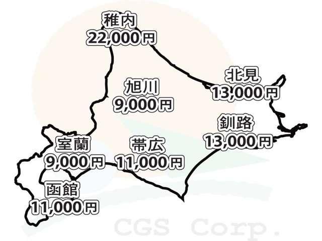 道内の陸送料金一覧です。ご自宅にお車をお届けします。道外も対応しておりますので、詳しくはお問い合わせください。