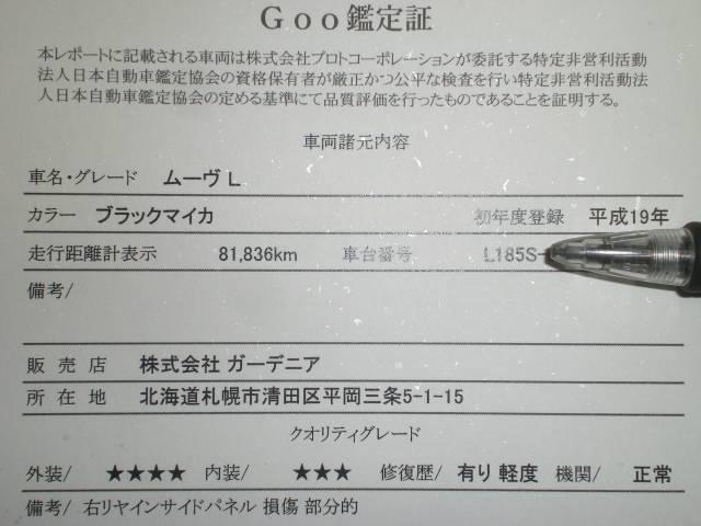 グー鑑定車両!!日本自動車鑑定協会(JAAA)の検査による『自動車鑑定書』付きなので安心です。